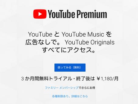 【YouTube】premiumは広告カットだけではない!