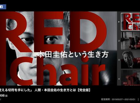 【映像制作】本田圭佑さんインタビューがカッコよい!