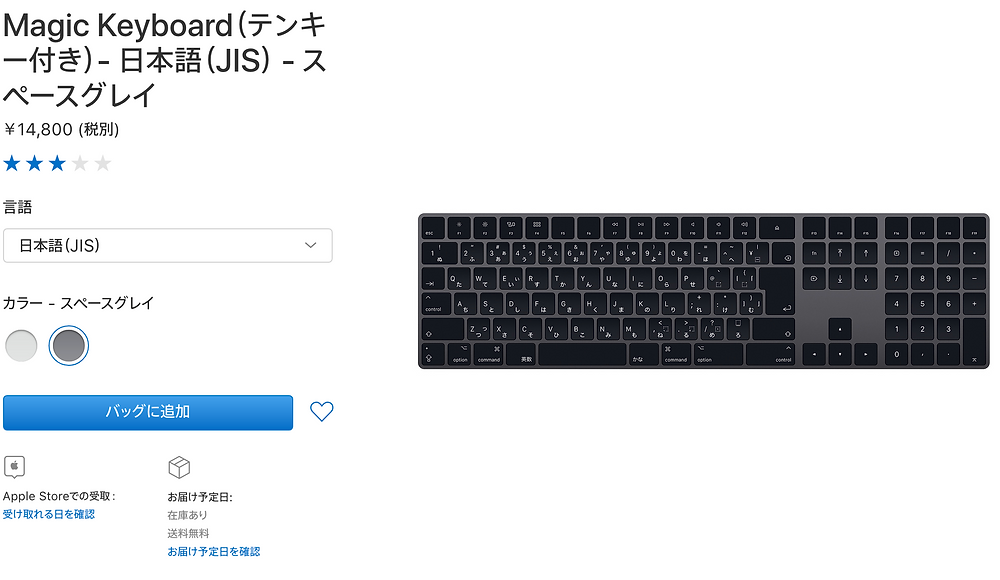 Magic Keyboard 新価格2018.11.1