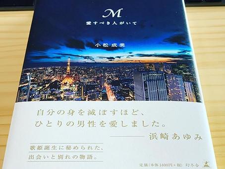 【本レビュー】M 愛すべき人がいて 幻冬舎本