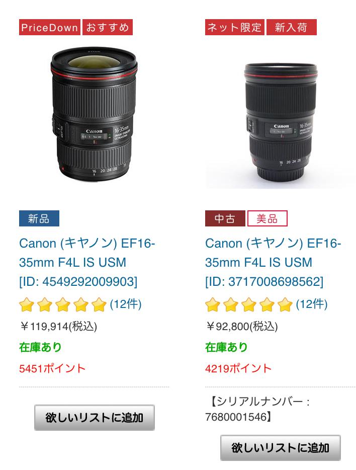 マップカメラ キャノンレンズ