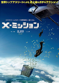コレは必見⁉︎映画『X- ミッション』