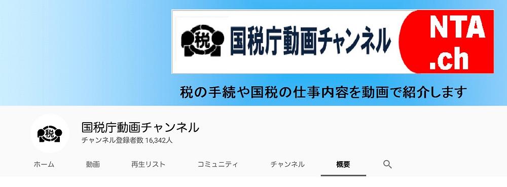 国税庁 YouTubeチャンネル