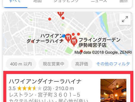 【マーケティング】Googleマイビジネス登録してますか?