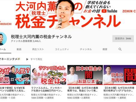 【ユーチューバー】税金チャンネル大河内薫とは?