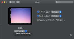 iPad モニター サイドカー