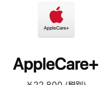 【Apple】Appleケアに入っていれば充電ケーブル脱線しても大丈夫?