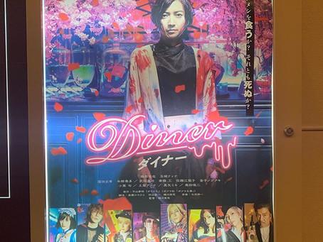 【映画レビュー】蜷川節の「映画 ダイナー」