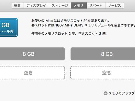 『iMac2015Late メモリ増設』完了!