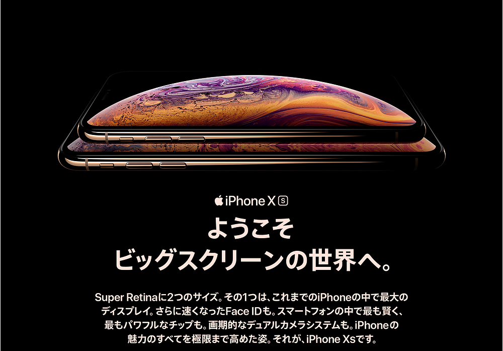 ソフトバンク iPhone 7 XS 機種変 料金