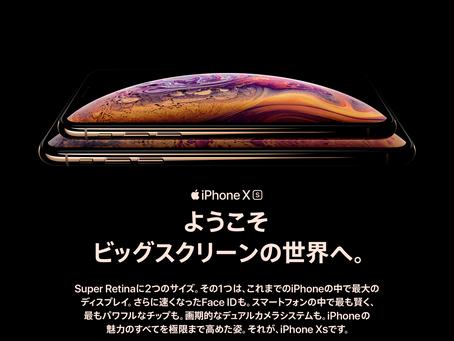 【iPhone】結局いくら? iPhone 7→iPhone XS