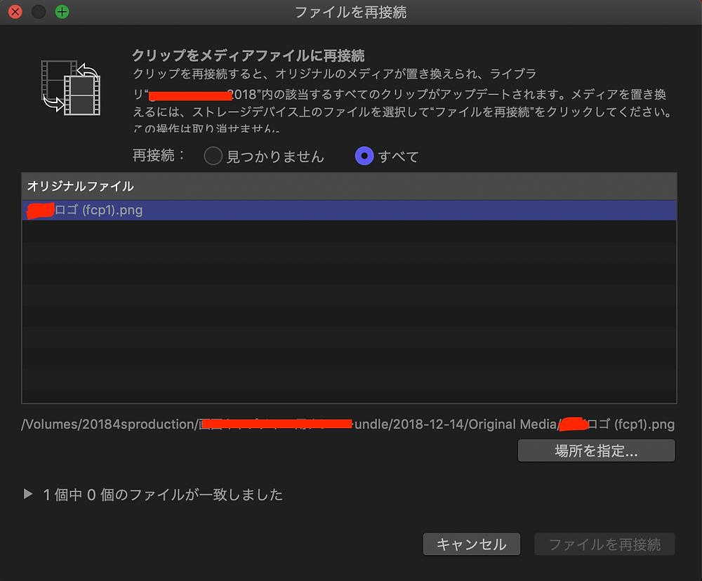 ファイルの再接続