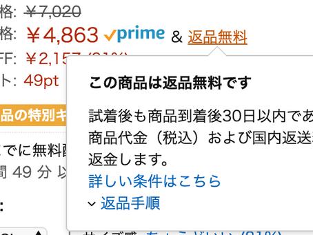 【Amazonプライム会員】は返品も可能!?