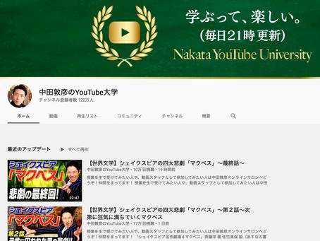 【YouTube】中田敦彦さん 日本最速でチャンネル登録者100万人突破!