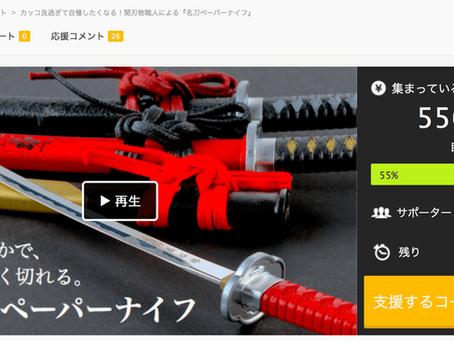 【急上昇1位獲得】クラウドファンディング用動画公開!『関の刃物:名刀ペーパーナイフ』