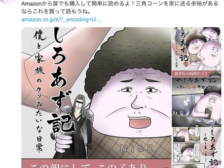 【Twitter】で見つけたウェブ漫画家!「やしろあずき」さんが超絶おもしろい!