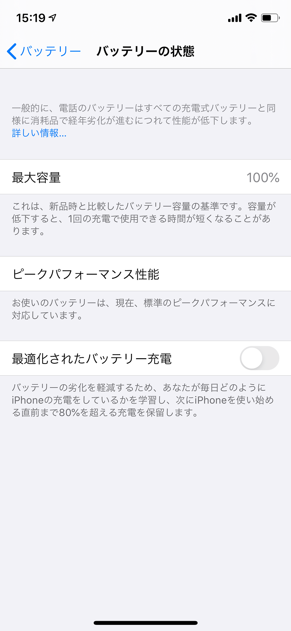 iPhone XS バッテリー