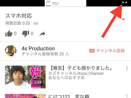 『ついにYouTubeが縦動画に対応スタート!』