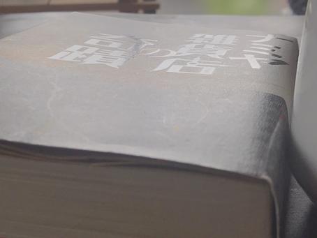 【iPhoneBlog】ナミヤ雑貨店の奇蹟 映画レビュー