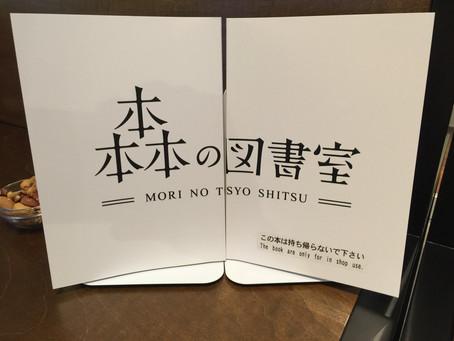 森の図書室@表参道ヒルズにレセプションに潜入!