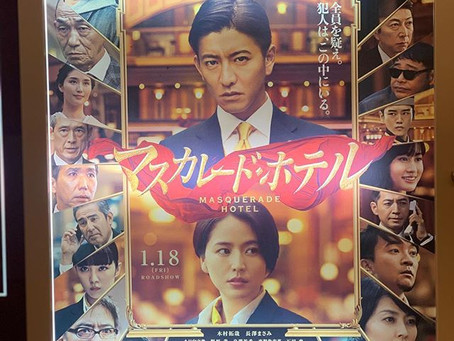 【映画レビュー】マスカレードホテルは…うむむむ。。