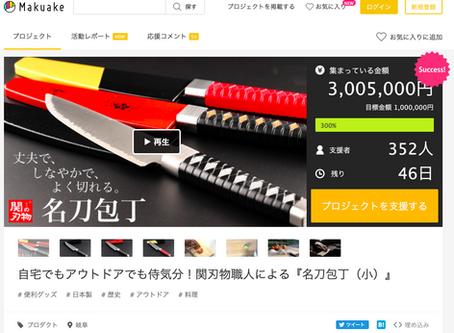 【クラファン】名刀ペーパーナイフ→名刀包丁がデビュー!!