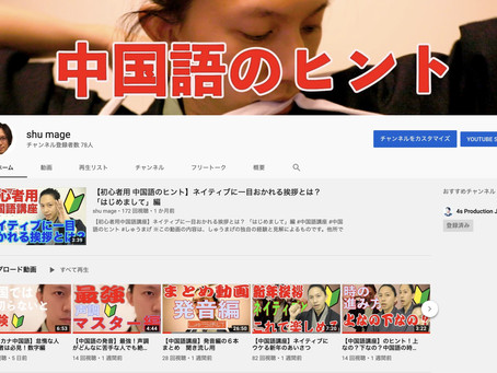 【YouTubeチャンネル運営】1ヶ月半のレポート&まとめ