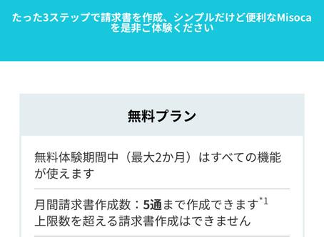 【iPhoneBlog】Misoca請求書発行サービスが近未来すぎる件…