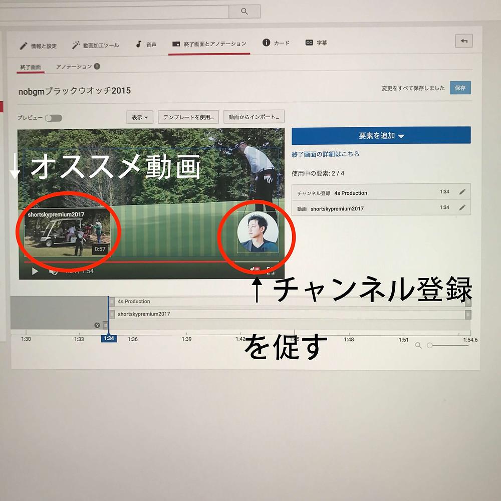 YouTube アノテーション 設定画面