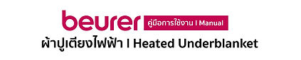 Heated Underblanket-02.jpg
