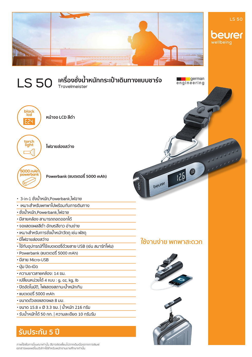 LS50 Travelmeister.jpg