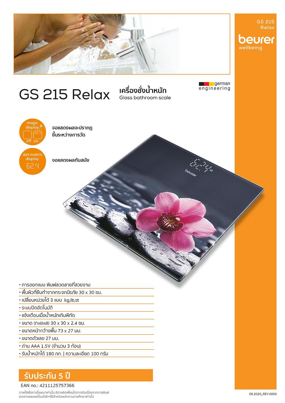 GS215 Relax REV.0000.jpg