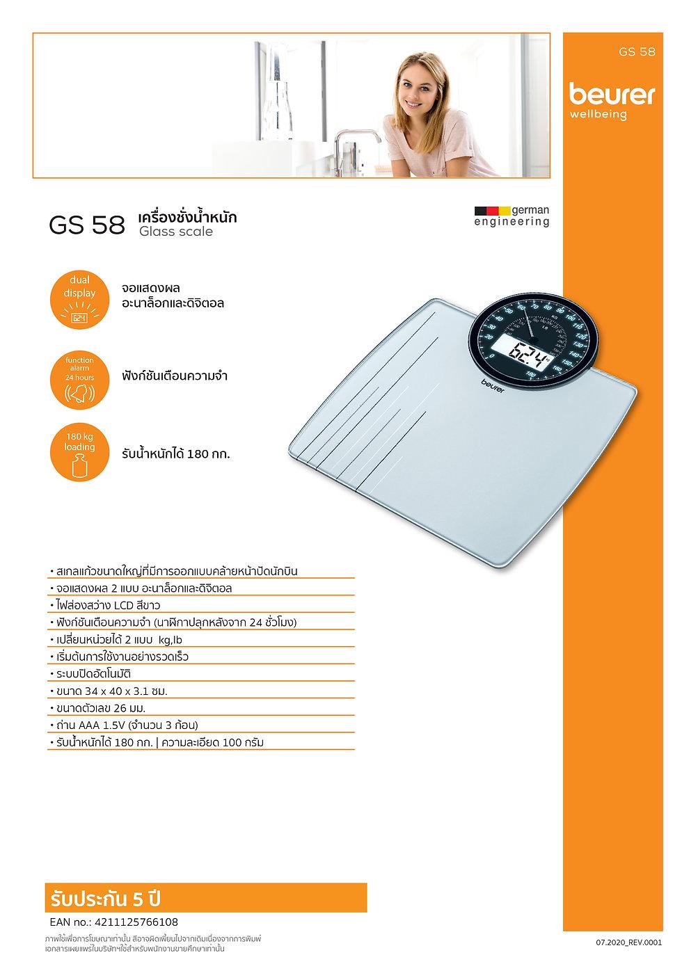 GS58 REV.0001.jpg
