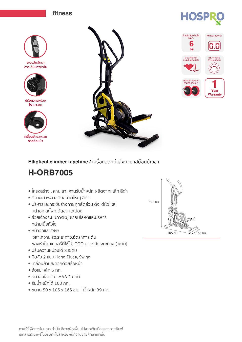 H-ORB7005.jpg