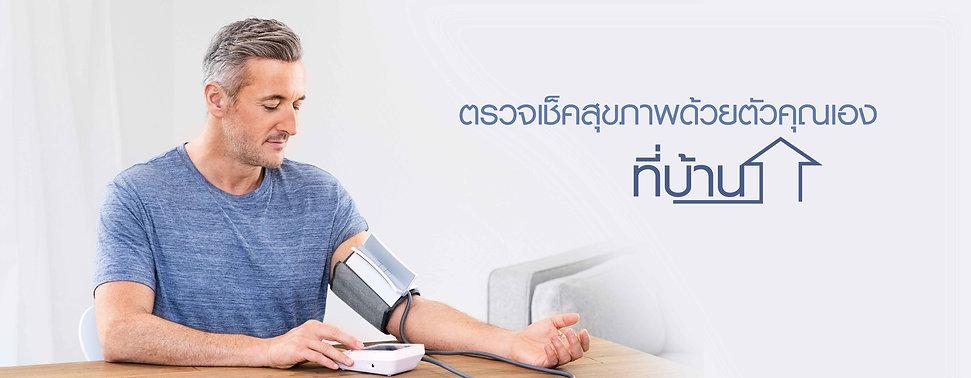 ปก-เครื่องมือแพทย์-01.jpg