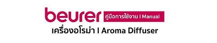 Aroma Diffuser-02.jpg