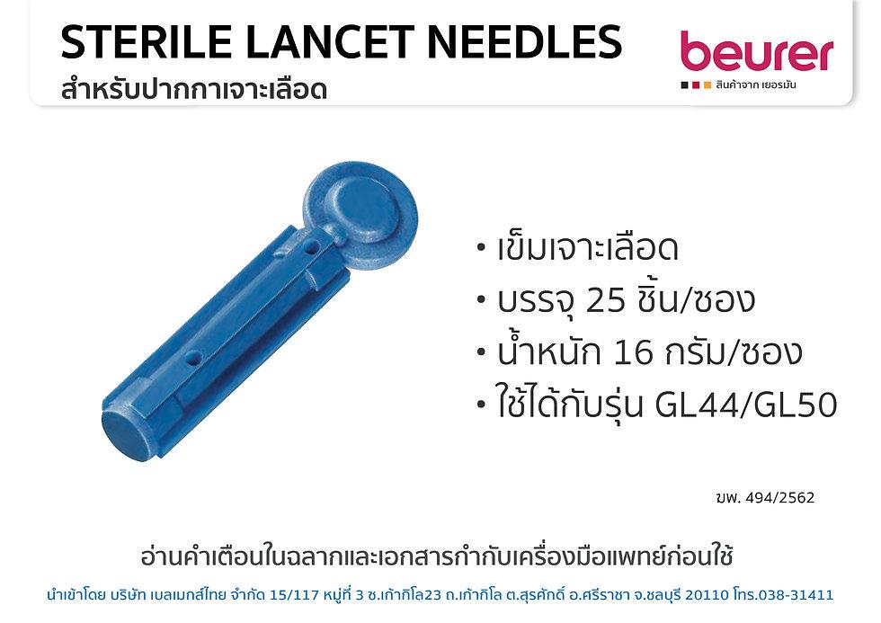 หน้าฆพ. Sterile lancet needles_22-03-62_