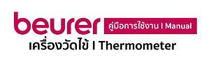 Thermometer-02.jpg
