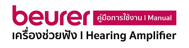 Hearing-Amplifierข.jpg