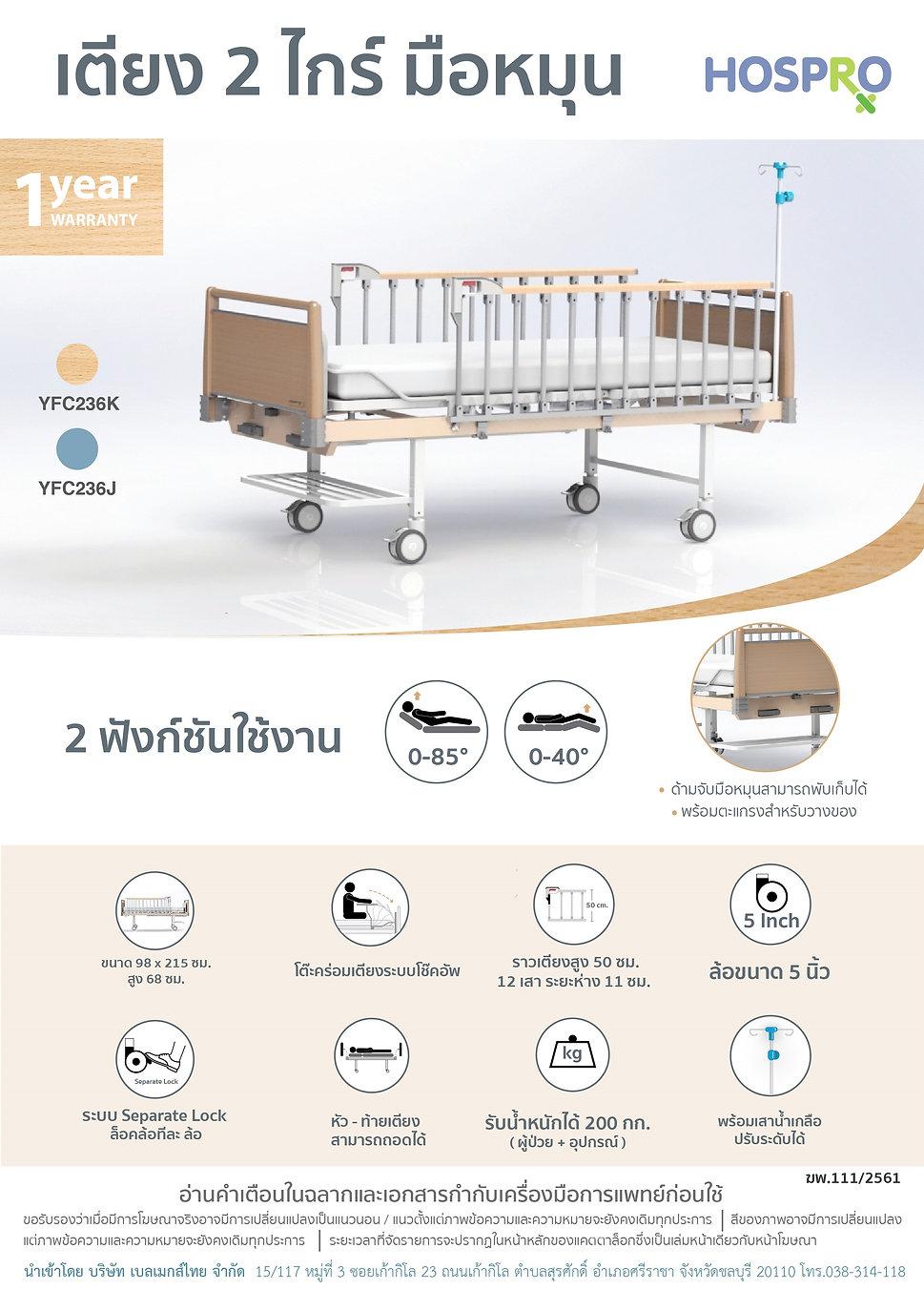 เตียง 2 ไกร์ มือหมุน_2.jpg