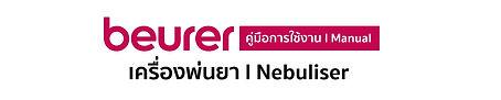 Nebuliser-02.jpg