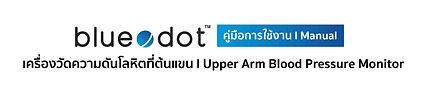 Bluedot Upper Arm Blood Pressure Monitor