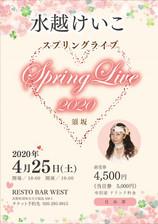 4月25日(土)水越けいこスプリングライブ【LIVE】