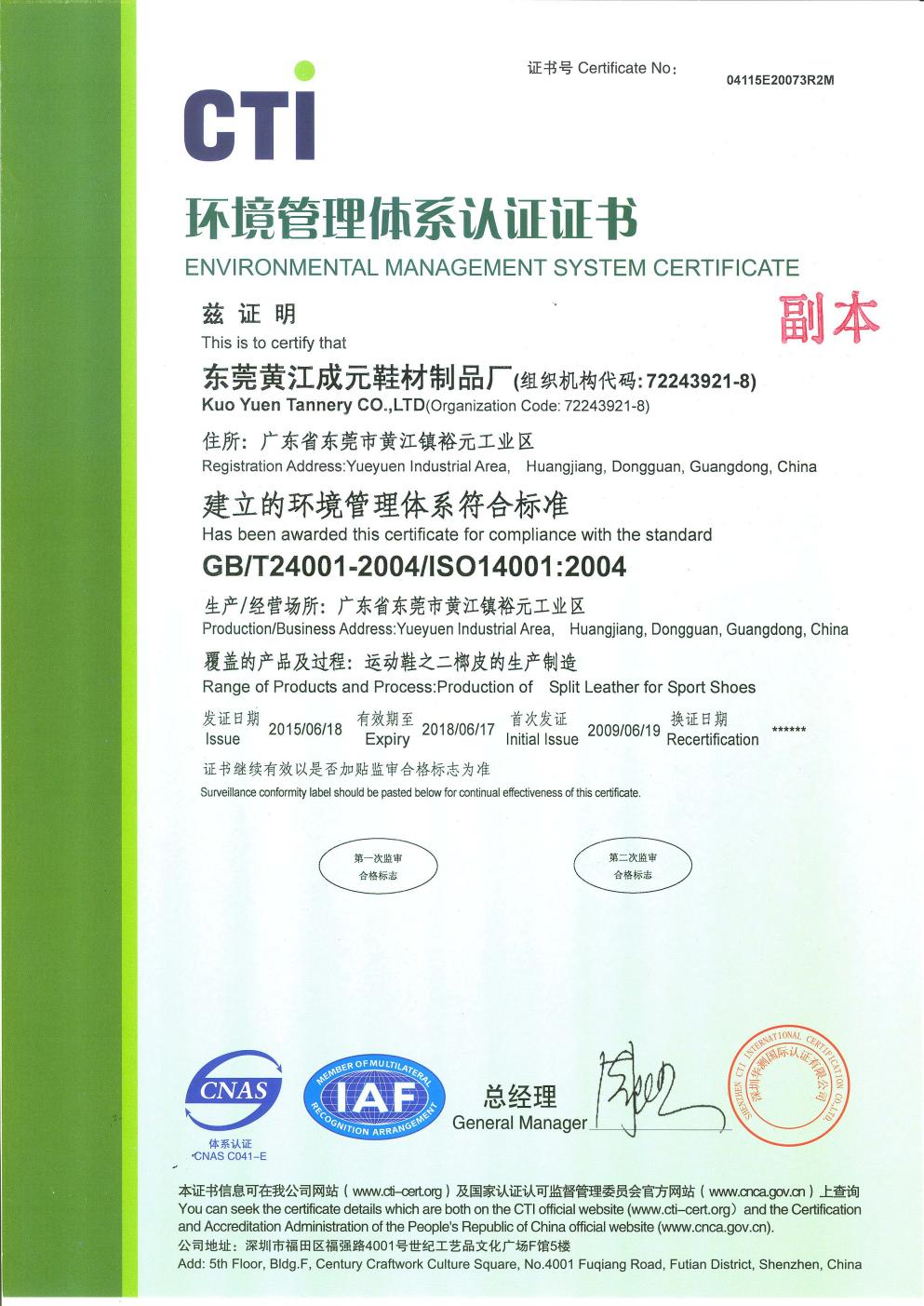2016-ISO14001-KYCN