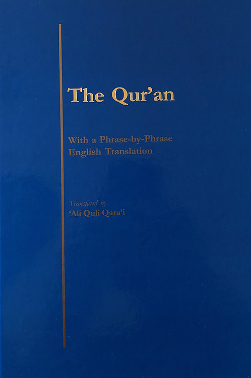"The Holy Quran ""Phrase by Phrase"" (H/C)"