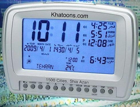 Shia Azan Clock