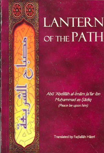Lantern of the Path: Imam Jafar as-Sadiq (AS)