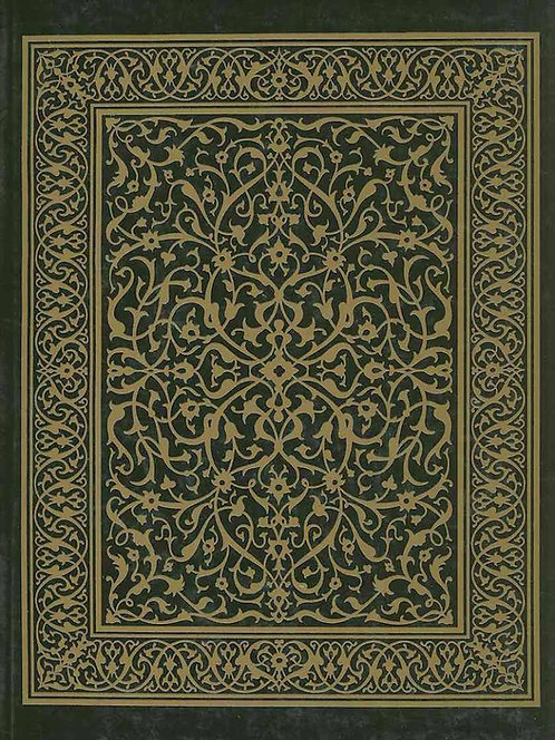 The Holy Quran Translated by S. V Ahmed Ali H/B