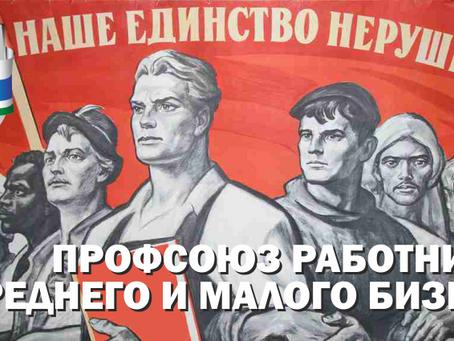 Московский Международный Социально-Экономический Форум (Видео)