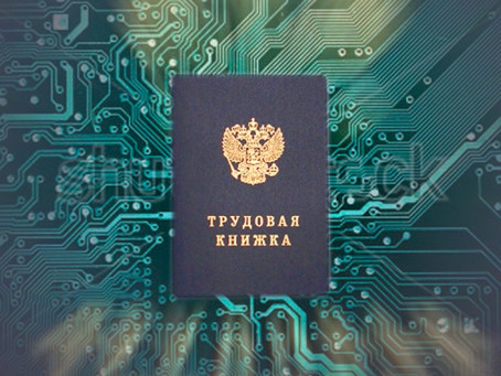 Электронные трудовые книжки появятся уже в следующем году